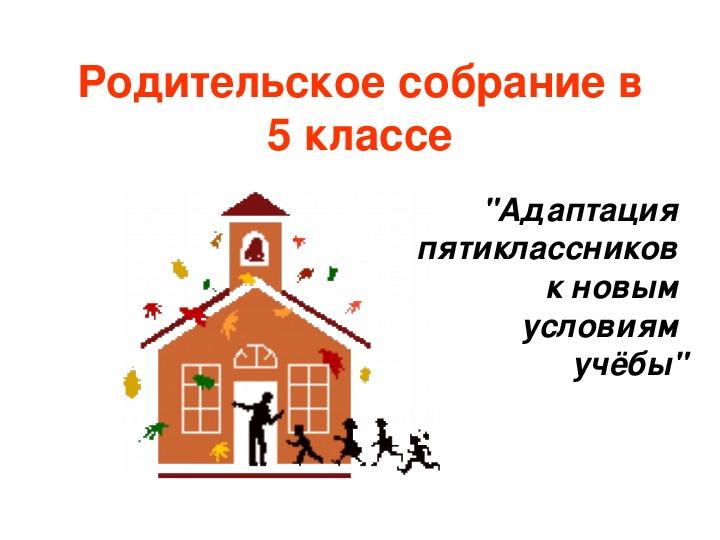Адаптация пятиклассников к школе