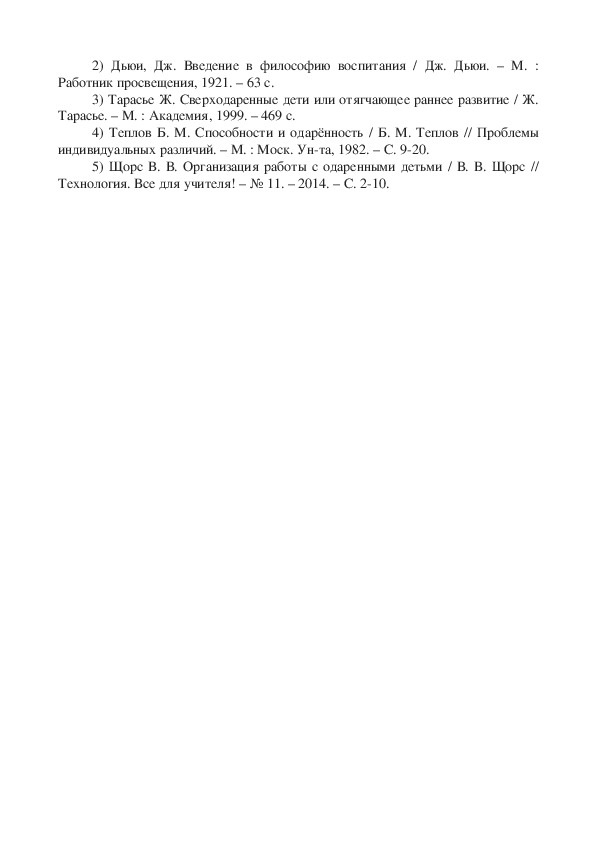 """Статья по теме""""Содружество инновационных и традиционных форм и методов работы с одаренными детьми"""""""