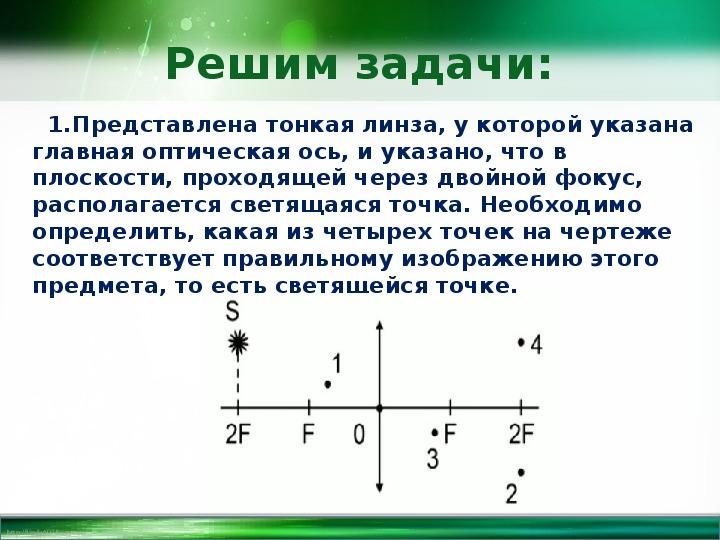 Разработка урока по физике «Решение задач на применение формулы тонкой линзы» (11 класс)