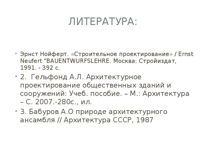 Типология архитектурных форм образовательных учреждений.