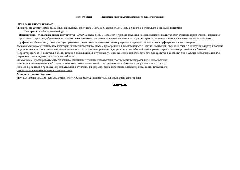 Урок русского языка в 7 классе. Написание наречий, образованных от существительных.