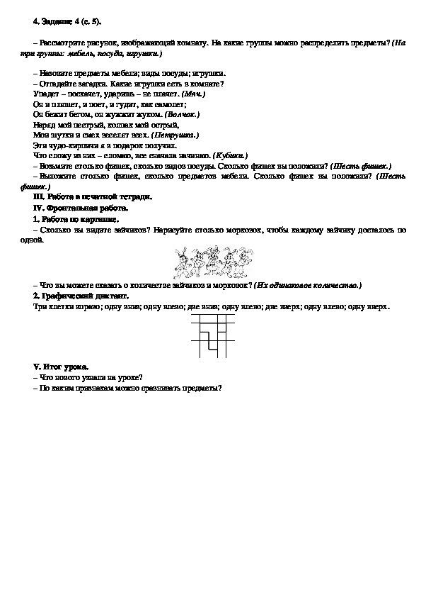 Конспект урока по математике 1 кл 21 век