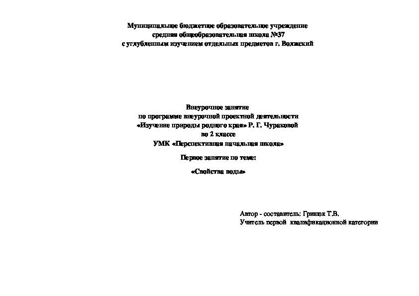 """Внеурочное занятие по программе внеурочной деятельности """"Изучение природы родного края""""  ПНШ"""