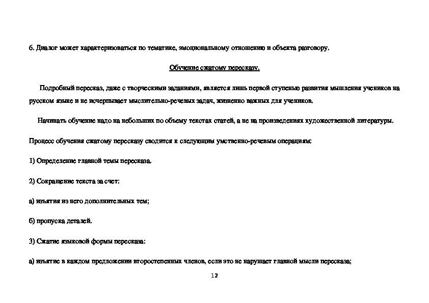 Методические рекомендации для учителя  «Развитие устной речи школьников  на уроках изучения лирики»