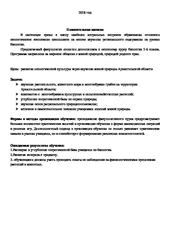 """Программа факультатива """"Природа Архангельской области"""""""