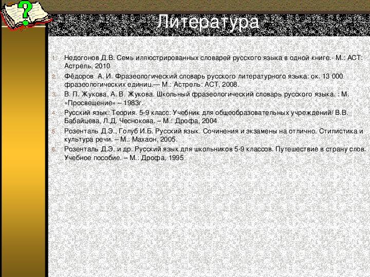 Исследовательская работа по теме  «Ох уж эти фразеологизмы!»