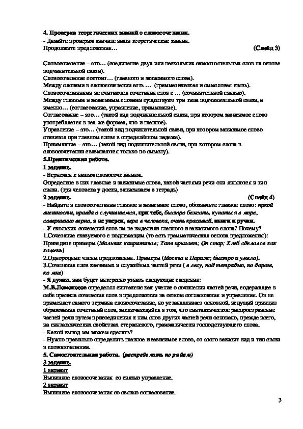 Урок русского языка по ФГОС. 9 класс     Подготовка к ОГЭ. «Способы подчинительной связи слов в словосочетании»