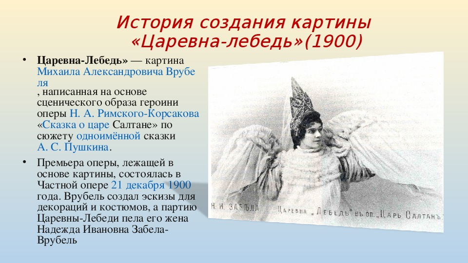 """Сочинение по картине Врубеля """"Царевна Лебедь"""" (3 класс)"""