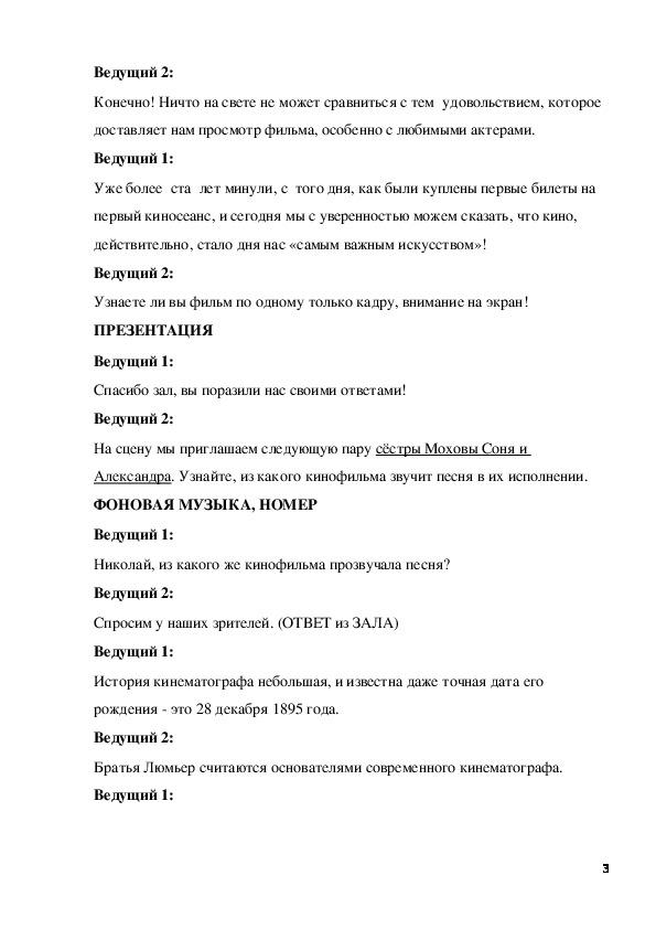 """Программа финального этапа творческого конкурса """"Две звезды"""""""