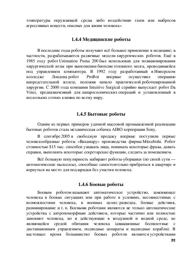 """Ученический проект """"Технологии будущего"""""""