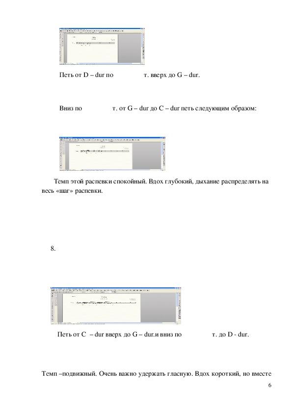 """План-конспект открытого урока """"Вокально - интонационная работа на примере двух разнохарактерных произведений"""" 3-4 класс"""