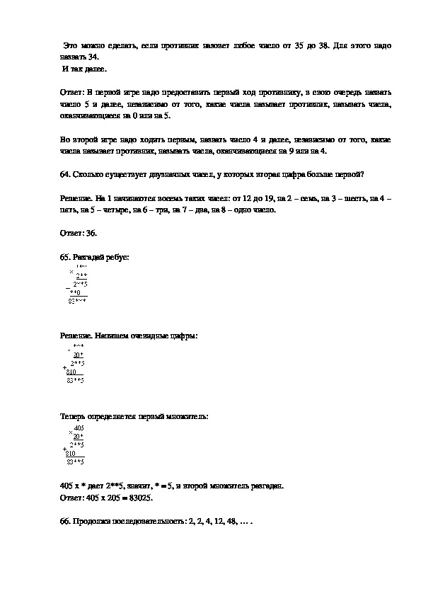Нестандартные задачи на уроках математики 4 класс