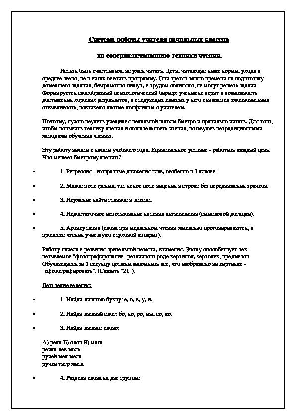 Система работы учителя начальных классов  по совершенствованию техники чтения.