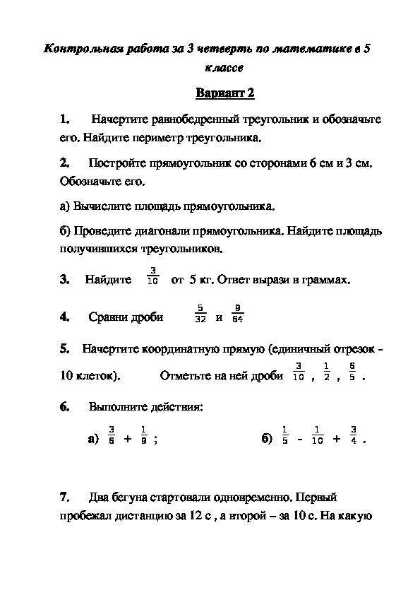 Спецификация контрольной работы по математике за 3 четверть в 5 классе
