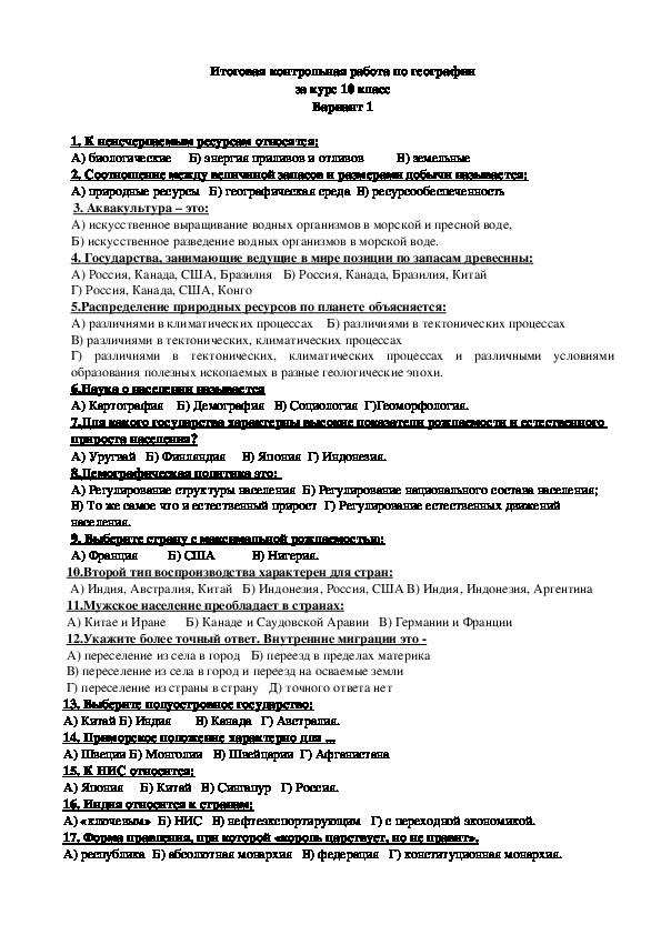 """Методическая разработка  по географии """"Итоговая контрольная работа"""" 10 класс"""
