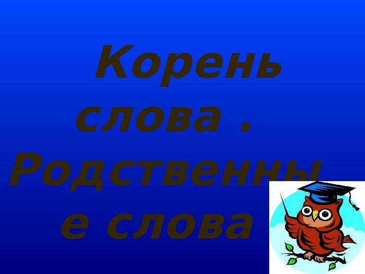 """Презентация по русскому языку на тему """"Однокоренные слова"""" (2 класс)"""