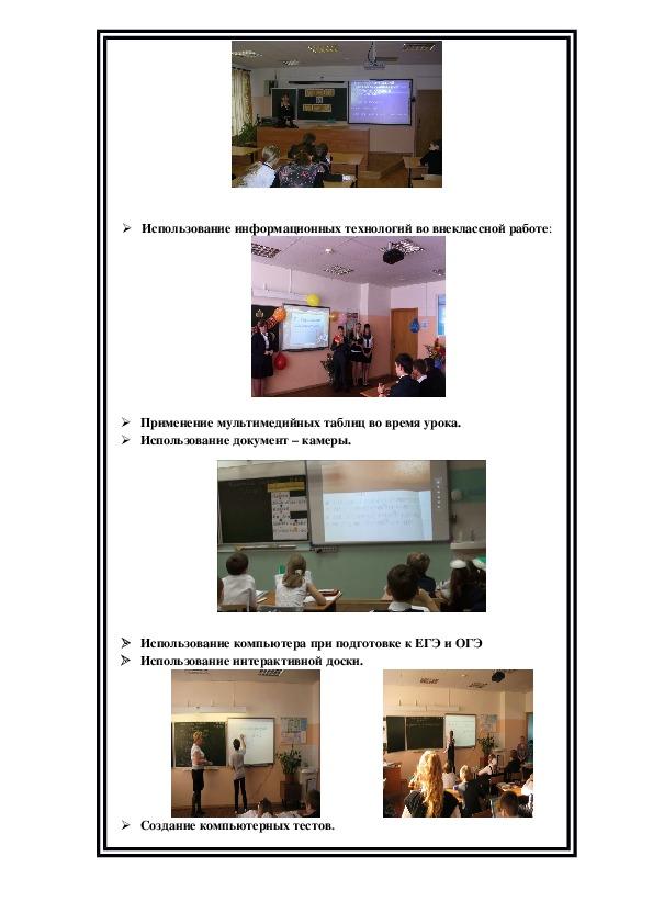 Стендовый доклад  «Освоение информационных технологий на уроках математики»