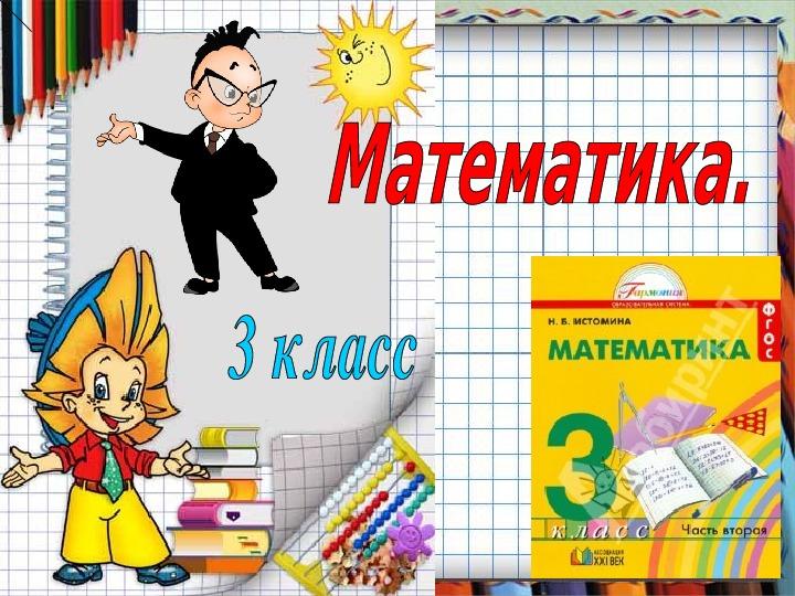 """Презентация к уроку математики  3 класс по теме """"Распределительное свойство умножения"""""""