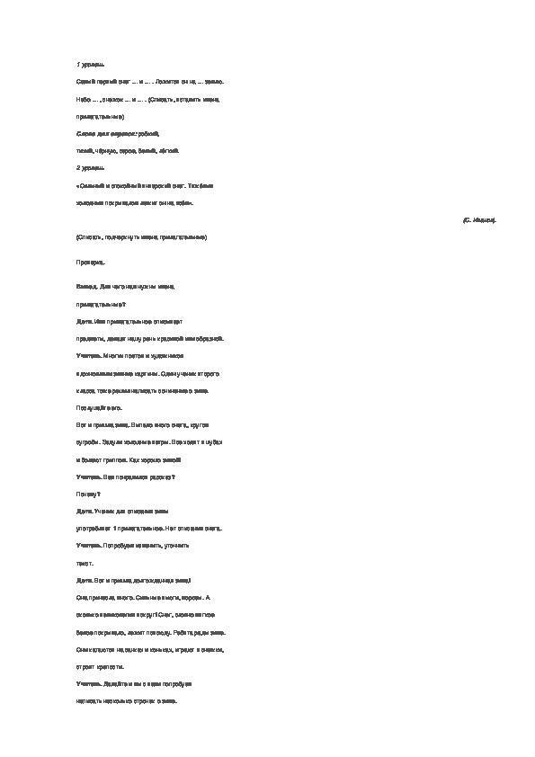 """Конспект открытого урока по русскому языку 2 класс УМК """"Школа России"""""""