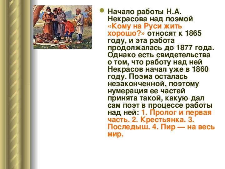 Разработка  урока    литературы   Жизнь и творчество   Н.А.Некрасова