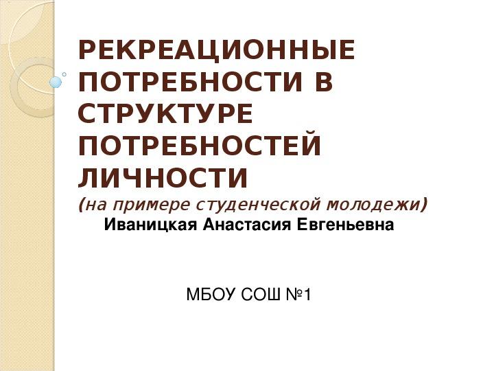 Рекреационные потребности в структуре потребностей личности  на примере студентов г. Шарыпово