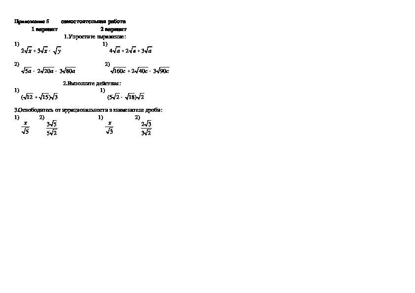 """Урок по алгебре  на тему """"Квадратные корни"""" (8 класс, алгебра)"""