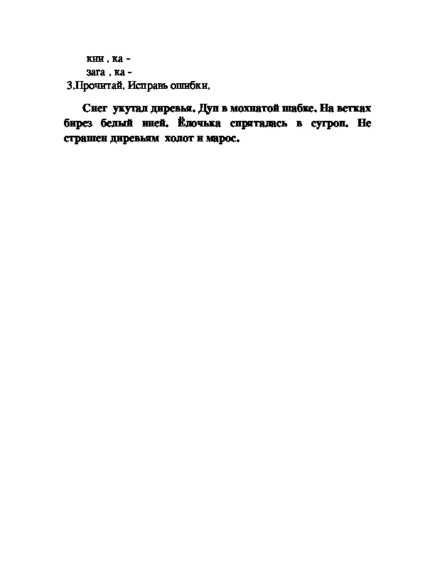"""Урок и презентация по руссскому языку """" Правописание парных согласных"""" (2 класс)"""