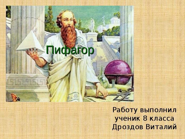 Проект по геометрии 8 класс. Теорема Пифагора.