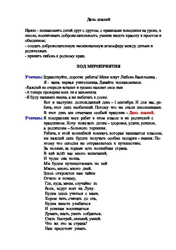 """Разработка """"День знаний"""""""