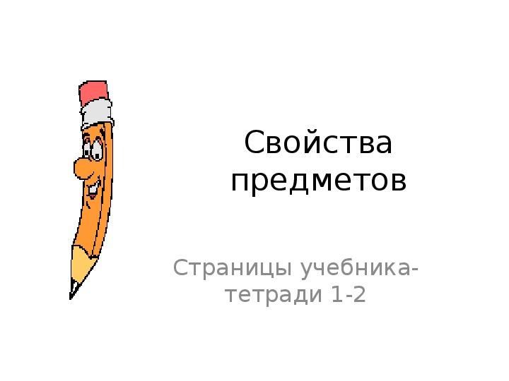 """Презентация по подготовке к школе """"Свойства предметов"""""""