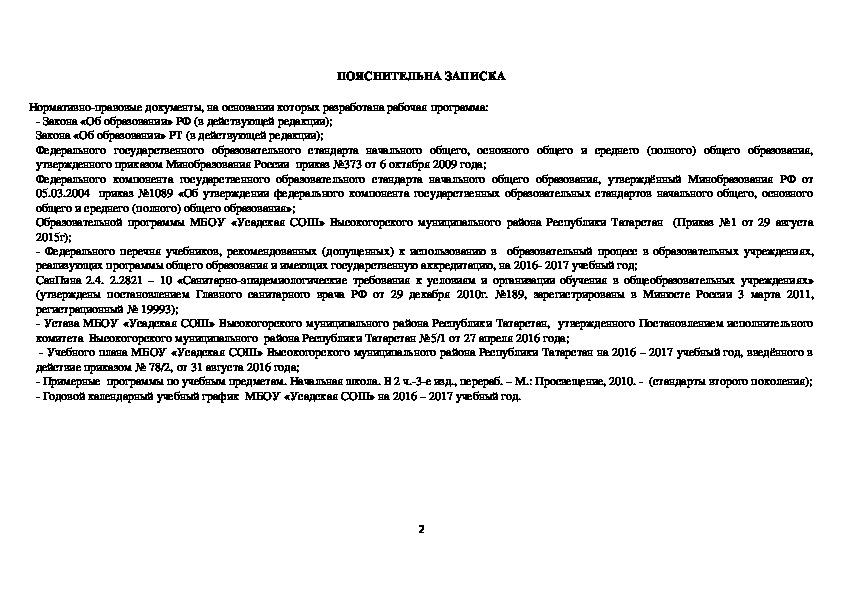 """Рабочие программы УМК """"Перспектива"""" 3 класс"""