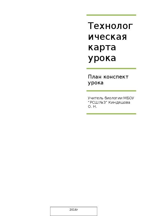 """Технологическая карта урока """"Многообразие и значение грибов"""" (5 класс)"""