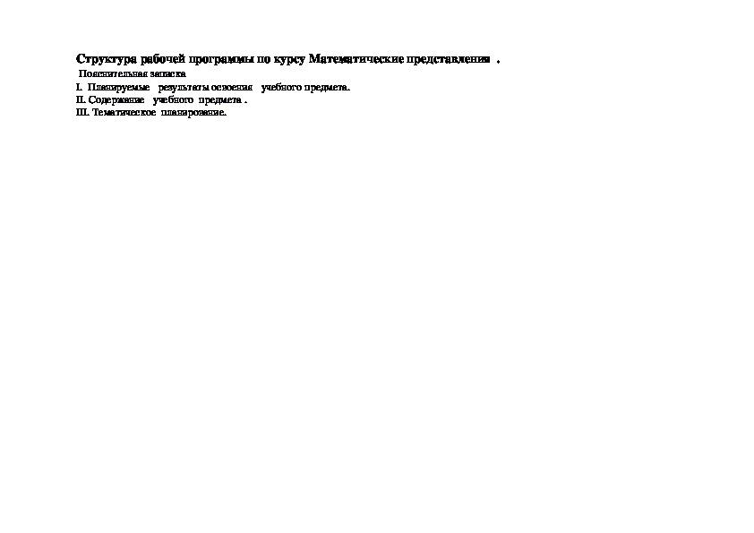 Структура рабочей программы по курсу Математические представления  .