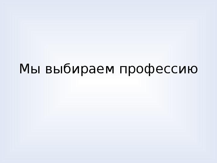 """Презентация """"ПРОФЕССИИ"""""""