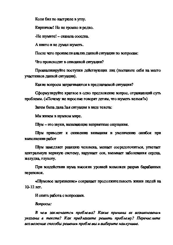 """Доклад """"Взаимосвязь результатов и форм внеурочной деятельности"""""""