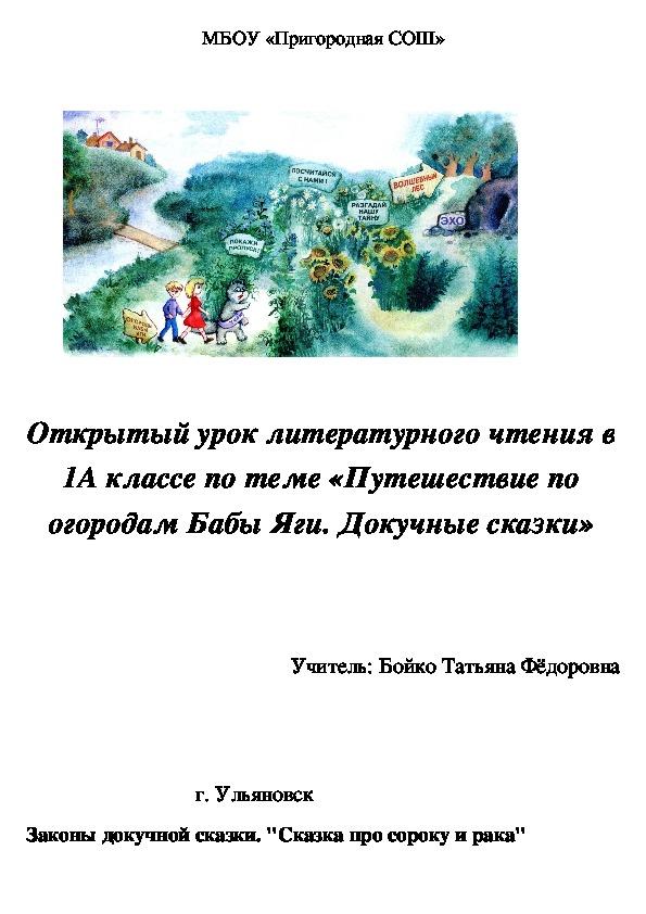 Урок литературного чтения «Путешествие по огородам Бабы Яги. Докучные сказки» (1 класс)