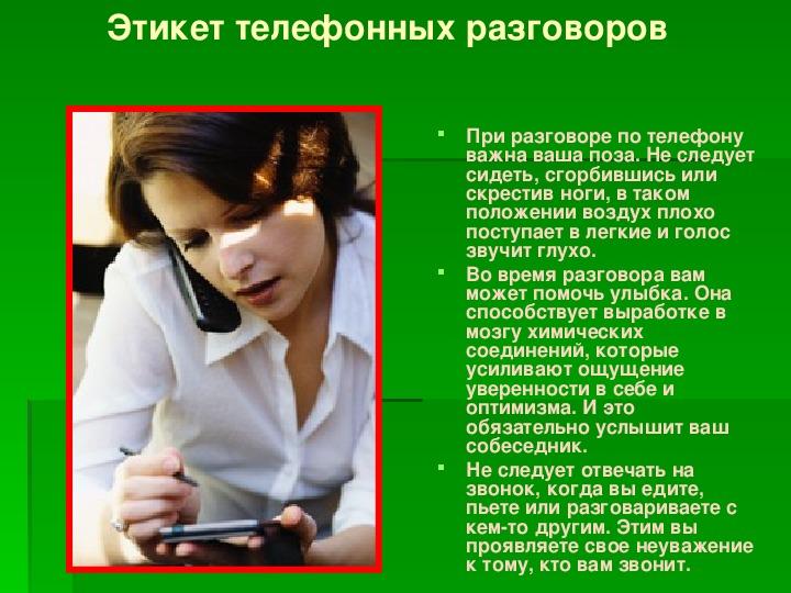 Презентация к классному часу Мобильный этикет