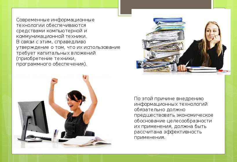 Стоимостные характеристики информационной деятельности
