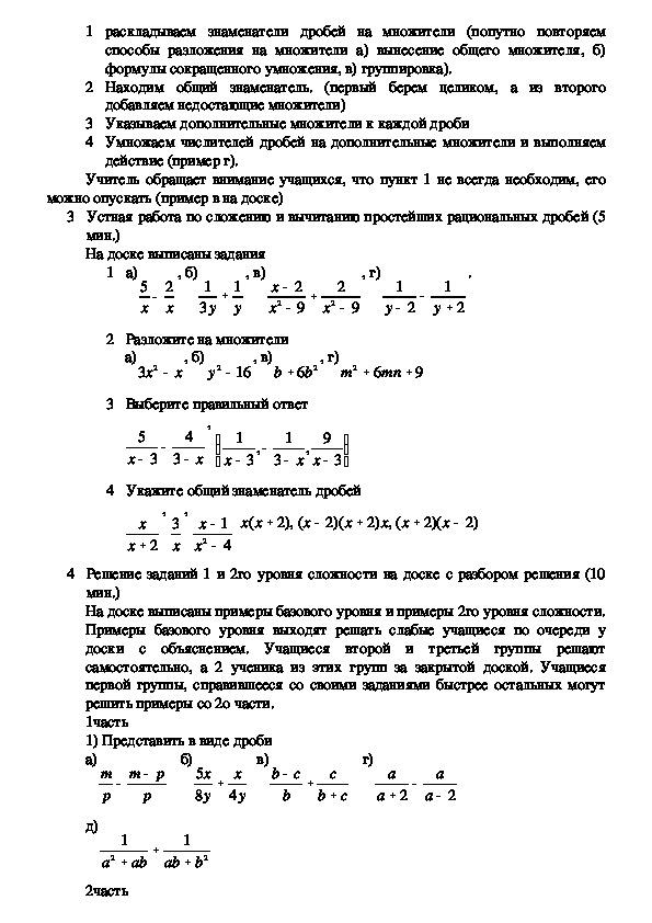 План  урока по алгебре на тему: «Сложение и вычитание рациональных дробей»(7 класс, алгебра)