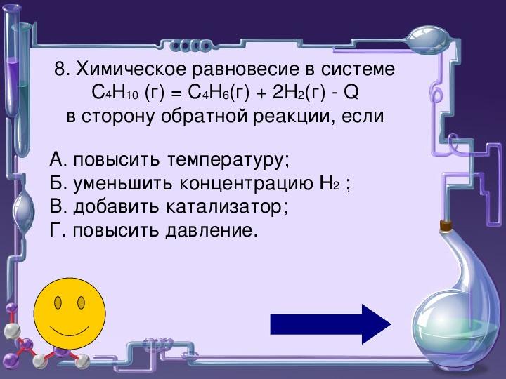 """Интерактивный тест по теме """"Химическое равновесие. Смещение химического равновесия"""""""
