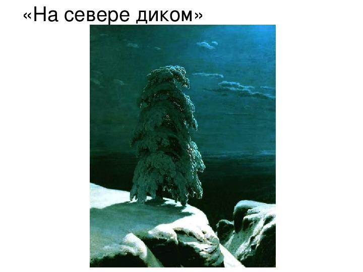 Презентация по МХК. Тема: Иван Иванович Шишкин (4 класс).