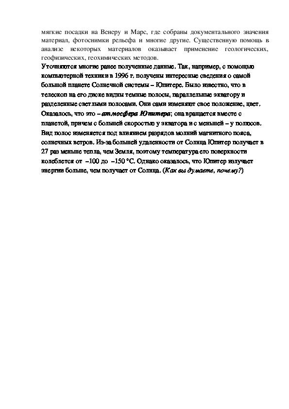 МЕТОДИЧЕСКИЙ МАТЕРИАЛ НА ТЕМУ: «ГИПОТЕЗЫ ПРОИСХОЖДЕНИЯ ПЛАНЕТ»