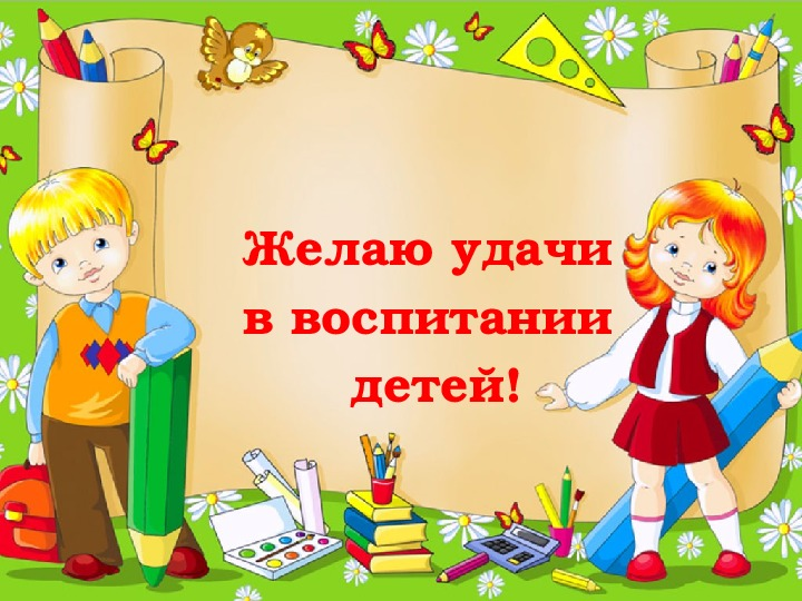 """Презентация родительского собрания """"Адаптация первоклассников"""""""
