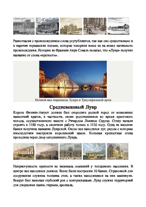 Музеи мира.  Лувр — музей   в Париже, Франция.  История изобразительного искусства.