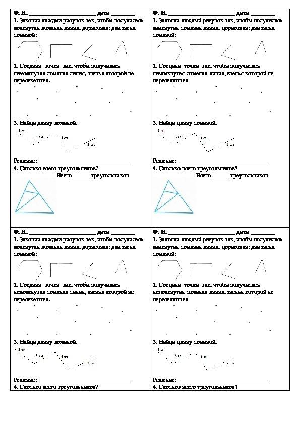 Индивидуальные карточки для работы на уроках математики