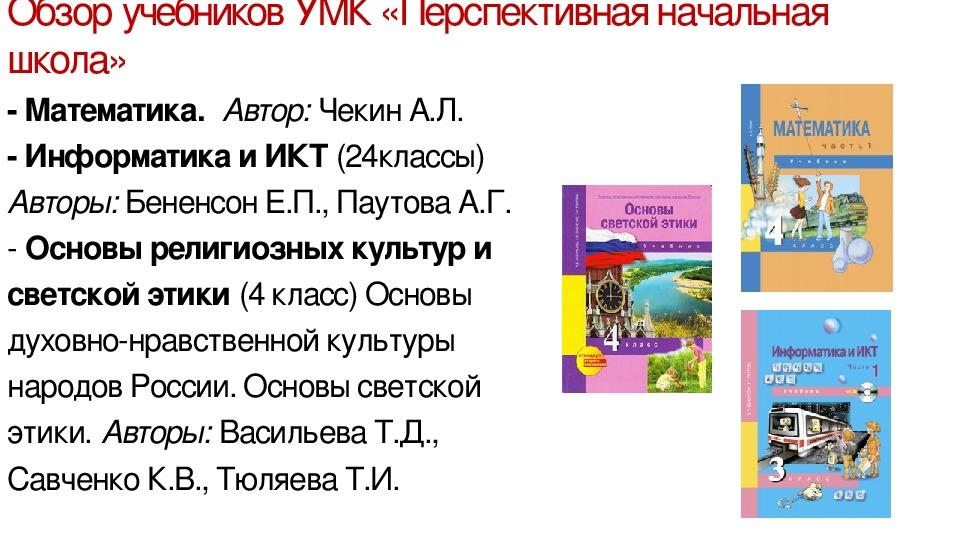 """Презентация """"Общая характеристика образовательной системы """"Перспективная начальная школа"""""""""""