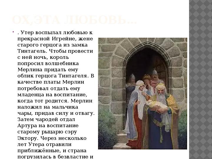Презентация по истории. Тема: Король Артур (9 класс).