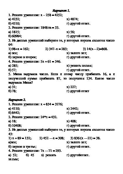 """Тест по математике  """"Решение уравнений"""" (5 класс)"""
