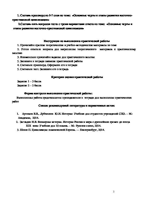 Основные черты и этапы развития восточно-христианской  цивилизации. Практическая работа № 3