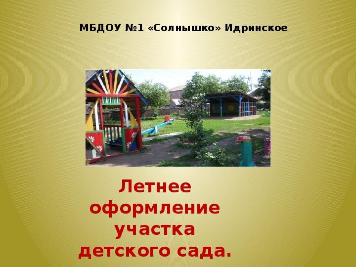 Презентация. Летне оформление участка детского сада.